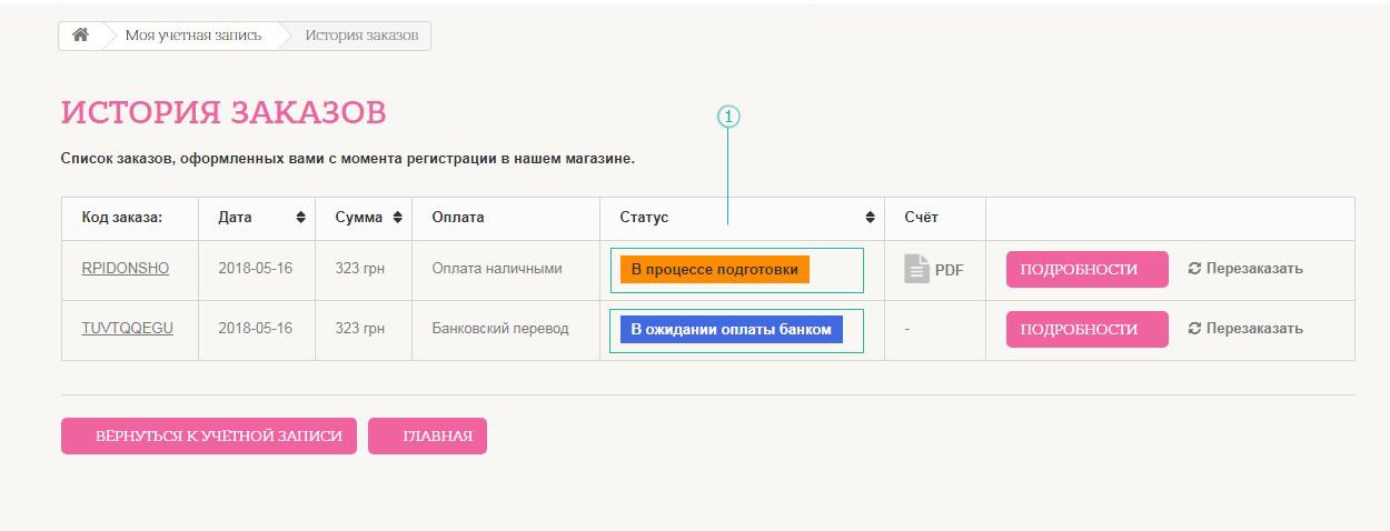 status-of-order-4.jpg