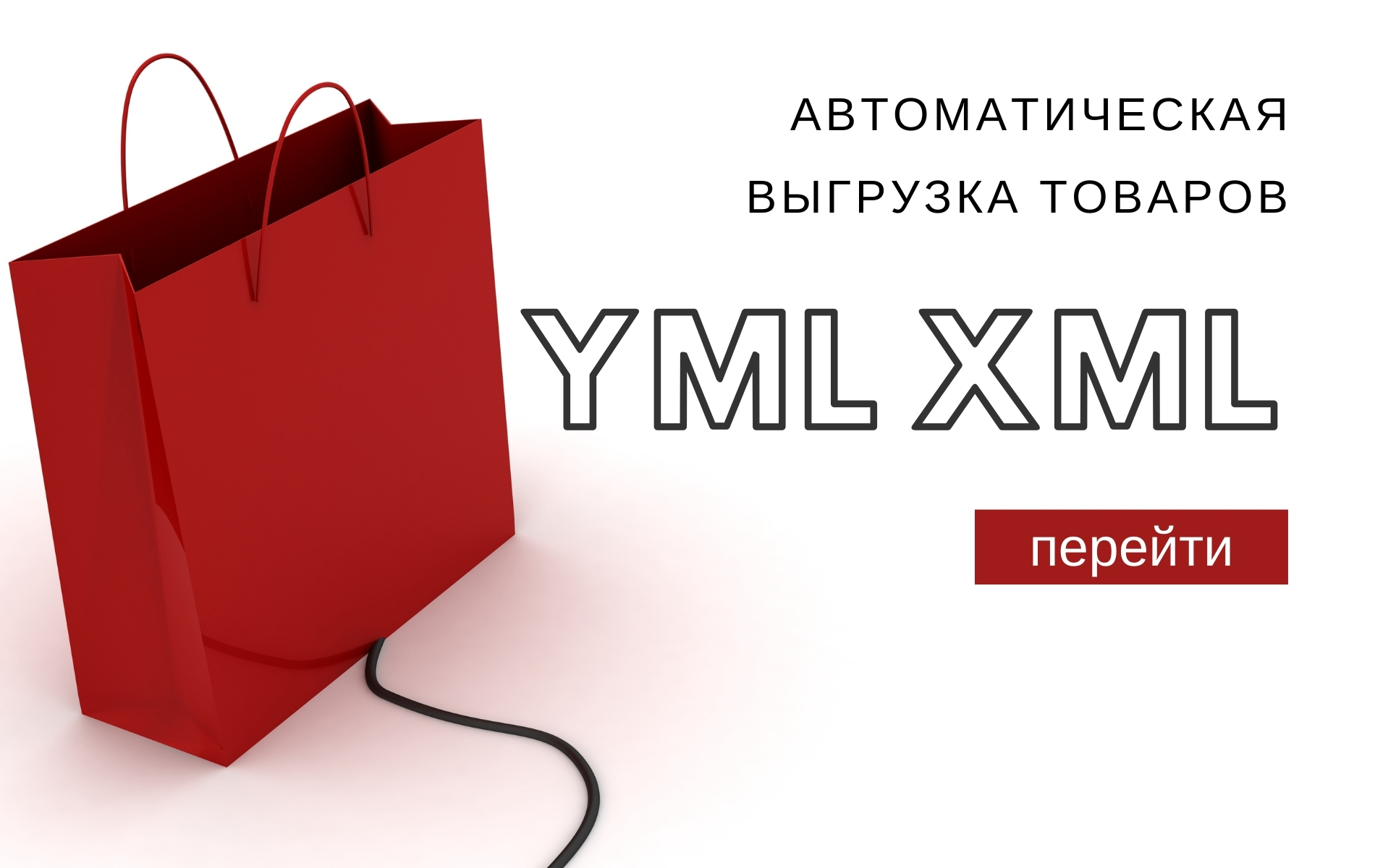 Автоматическая выгрузка товаров в формате XML/YML