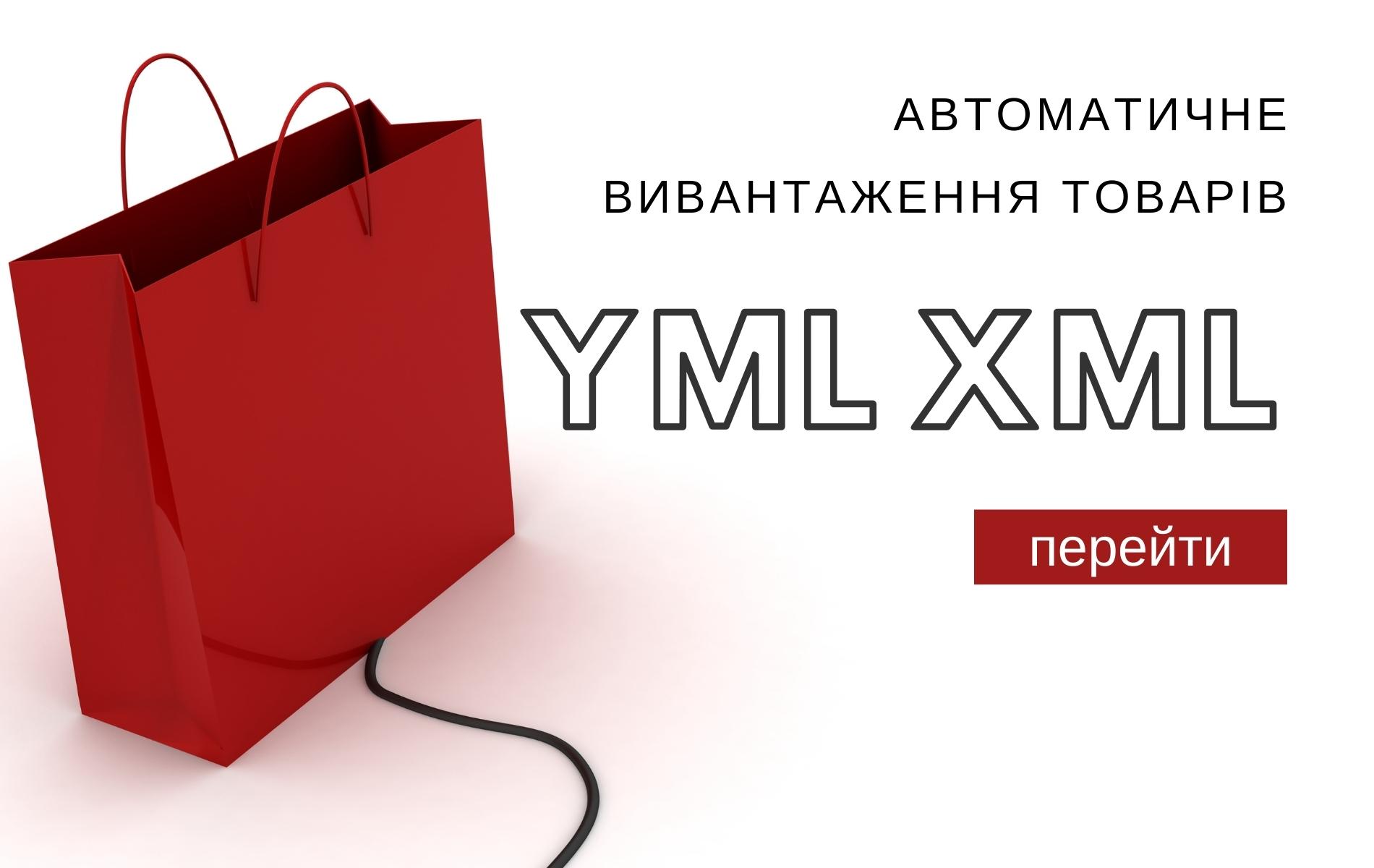 Автоматичне вивантаження товарів в форматі XML / YML